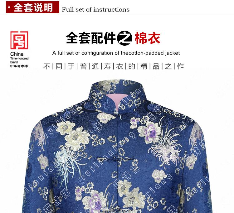 瑞林祥寿衣蓝4 纺丝-08
