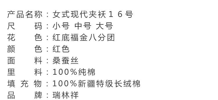 瑞林祥寿衣女式夹袄16号详情页-27