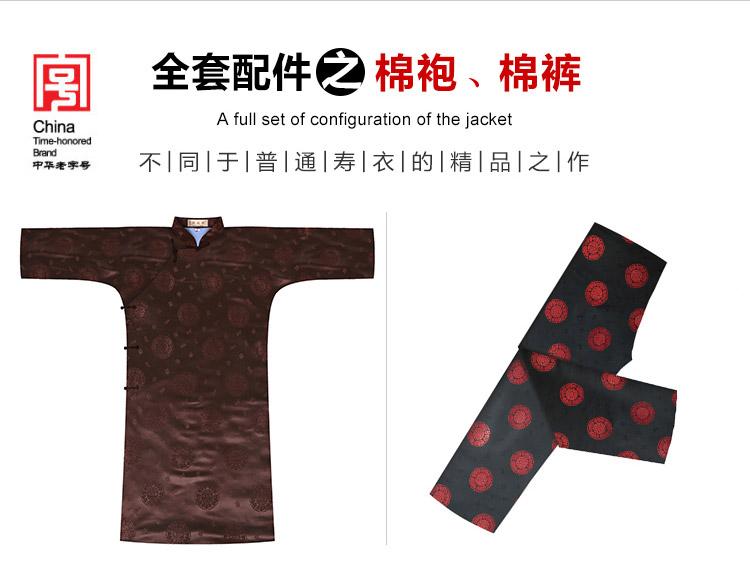 瑞林祥寿衣黑4-纺丝-10