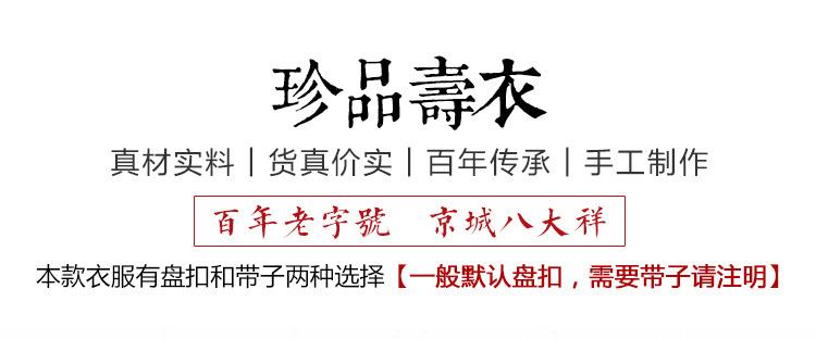 瑞林祥寿衣红10 真丝