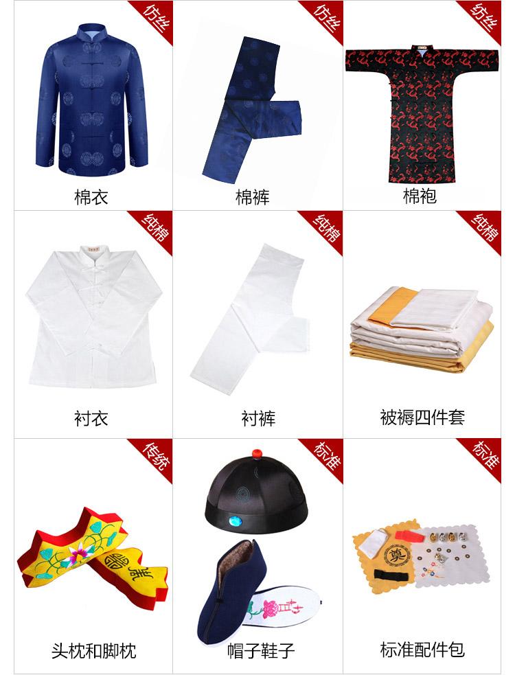 瑞林祥寿衣蓝12-纺丝-05
