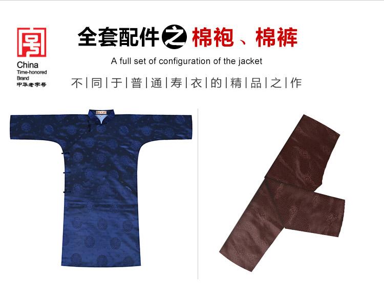 瑞林祥寿衣咖18-纺丝-10