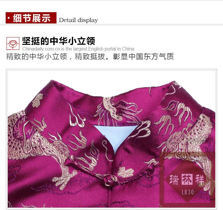 瑞林祥寿衣紫1-纺丝-17