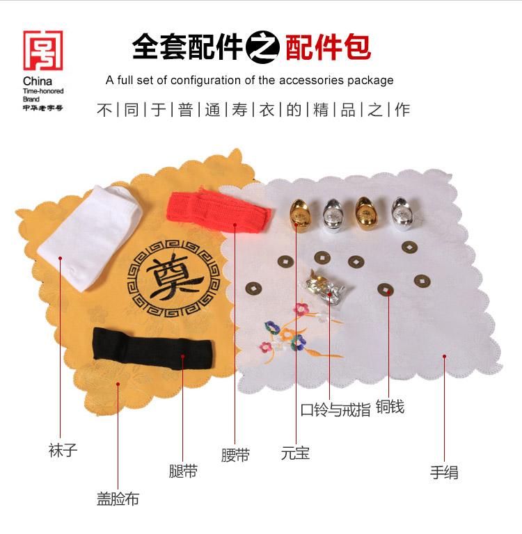 瑞林祥寿衣蓝12-纺丝-16