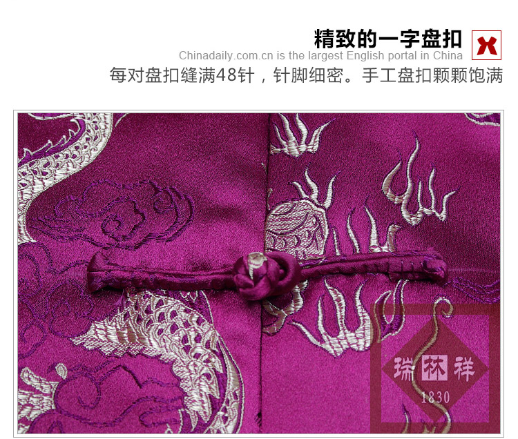 瑞林祥寿衣紫1-纺丝-18