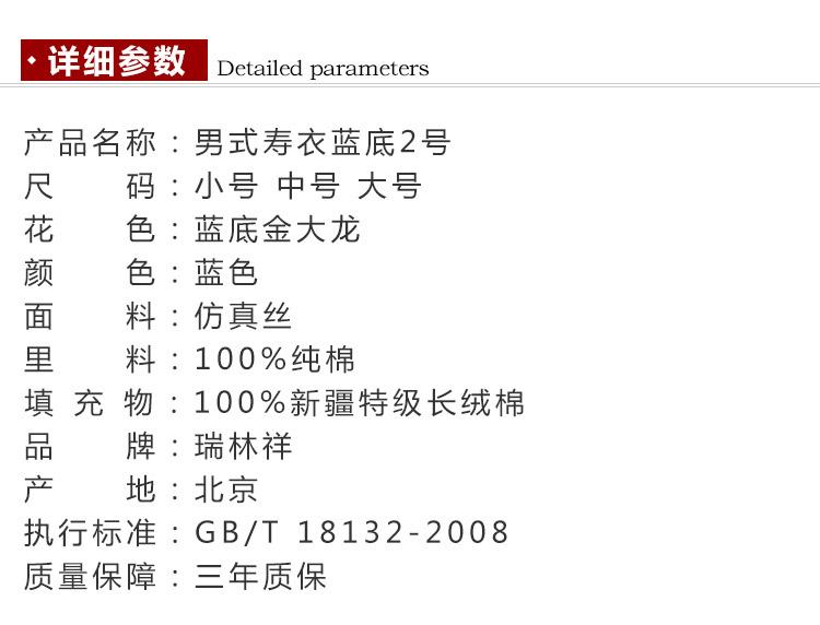 瑞林祥寿衣蓝2-纺丝-21