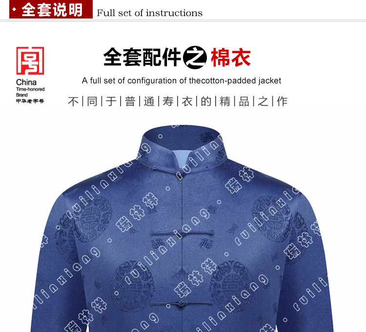 瑞林祥寿衣蓝11-纺丝-08