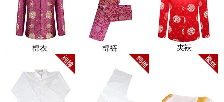 瑞林祥寿衣女式夹袄16号详情页-06