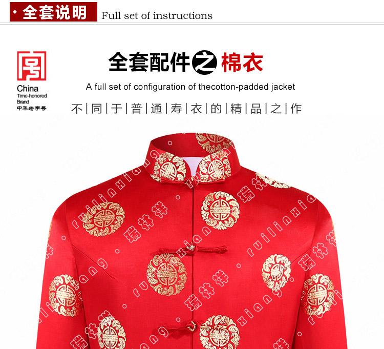 瑞林祥寿衣红10 纺丝-08