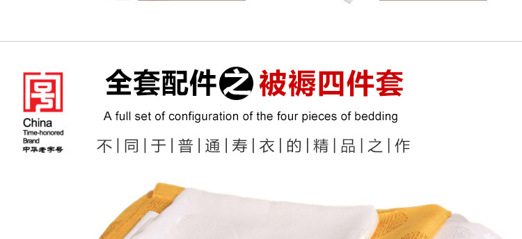 瑞林祥寿衣女式夹袄3号详情页-18