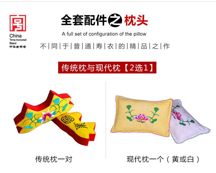 瑞林祥寿衣红10 纺丝-14