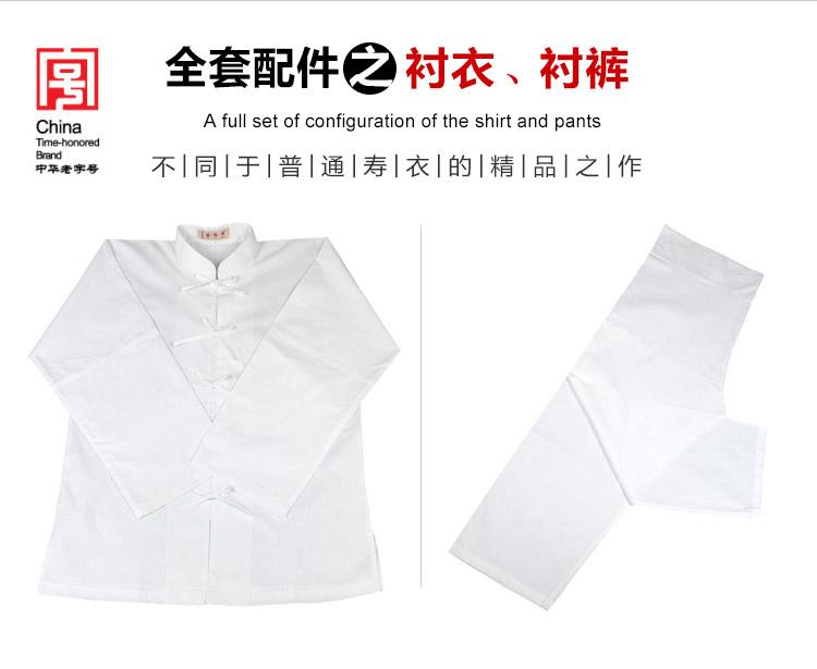 瑞林祥寿衣蓝11-纺丝-11