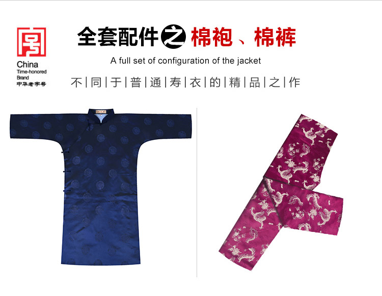 瑞林祥寿衣紫1-纺丝-10
