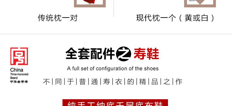 瑞林祥寿衣女式夹袄1号详情页-23