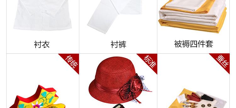 瑞林祥寿衣女式夹袄16号详情页-07