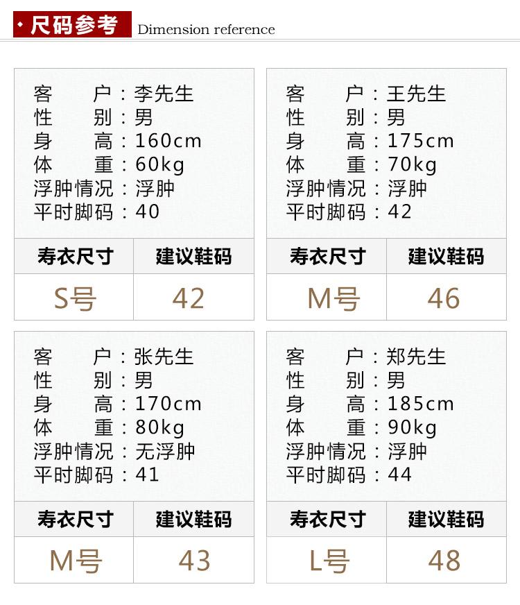 瑞林祥寿衣黑9-19