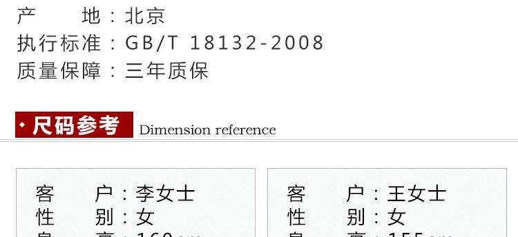 瑞林祥寿衣女式夹袄16号详情页-28