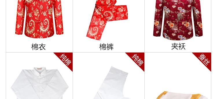 瑞林祥寿衣女式夹袄4号详情页-06