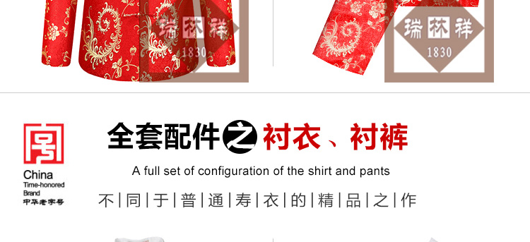 瑞林祥寿衣女式夹袄4号详情页-16