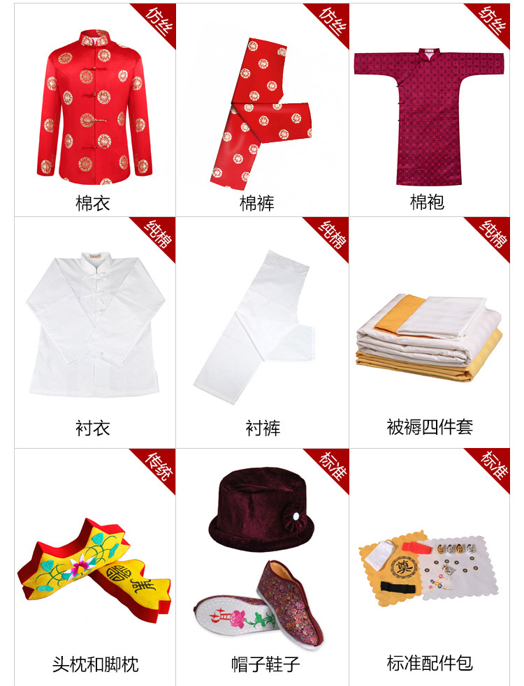 瑞林祥寿衣红10 纺丝-05