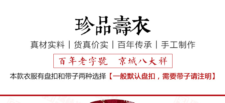瑞林祥寿衣女式夹袄4号详情页
