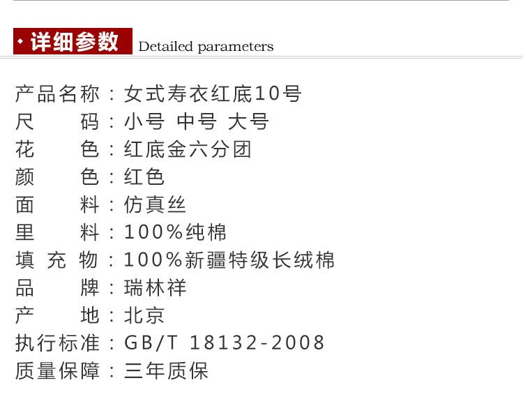 瑞林祥寿衣红10 纺丝-21