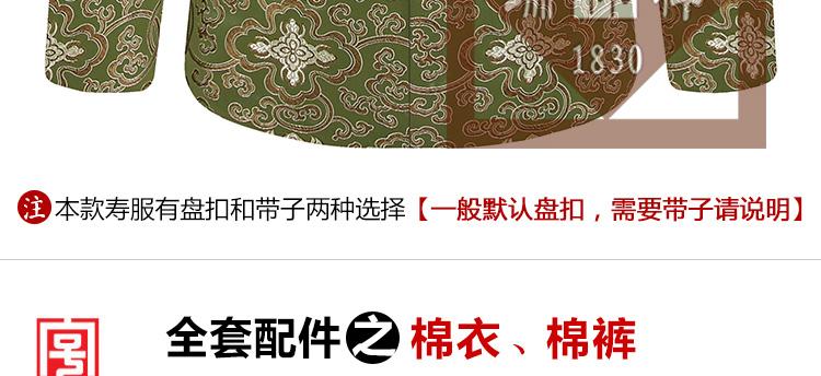 瑞林祥寿衣女式夹袄1号详情页-14