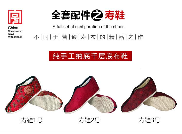 瑞林祥寿衣红10 真丝-15