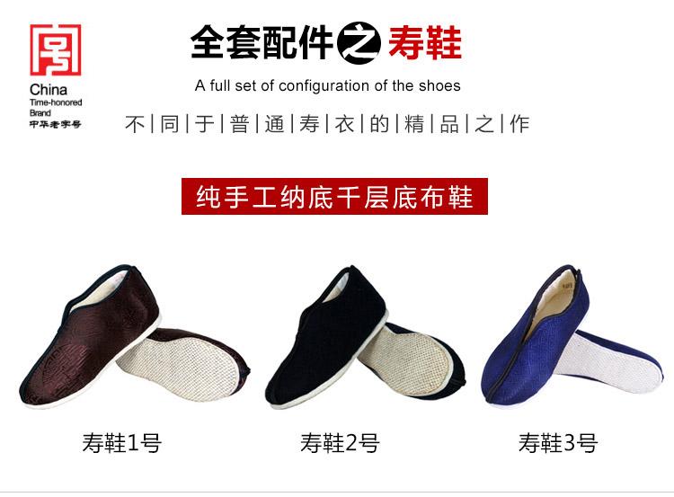 瑞林祥寿衣蓝5-真丝-15