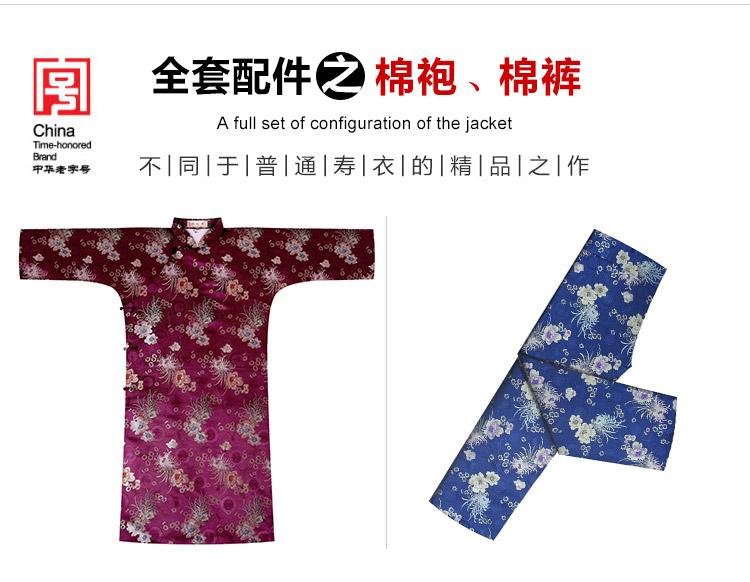 瑞林祥寿衣蓝4 纺丝-10