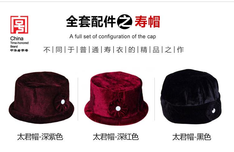 瑞林祥寿衣红10 纺丝-13