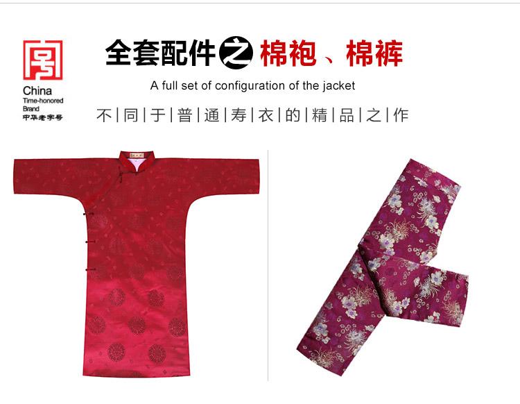 瑞林祥寿衣紫5 纺丝-10