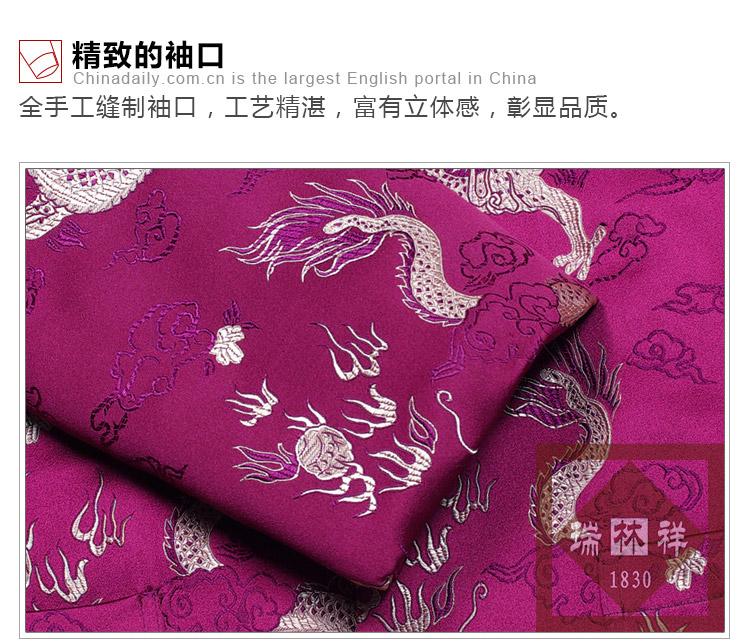 瑞林祥寿衣紫1-纺丝-19