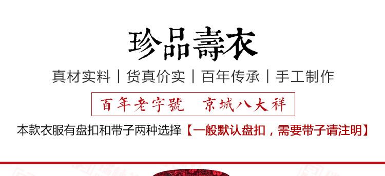 瑞林祥寿衣女式夹袄6号详情页
