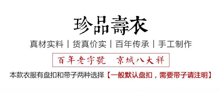 瑞林祥寿衣红22 真丝