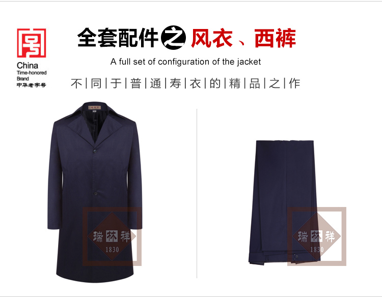 瑞林祥寿衣7号西装2800套系(切图)_10