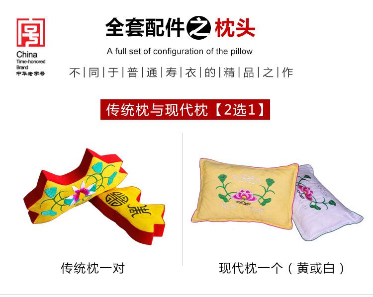 瑞林祥寿衣咖2-真丝-14