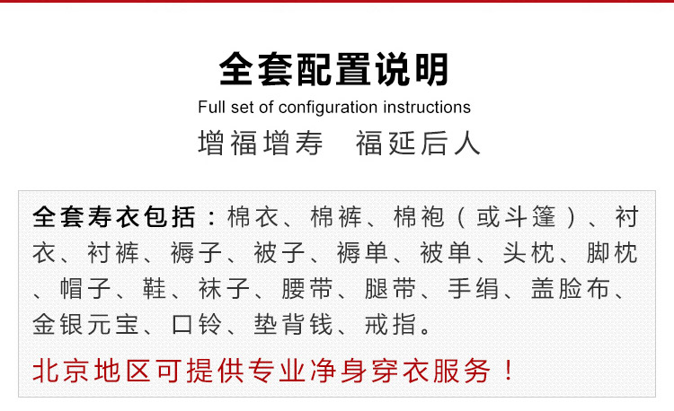 瑞林祥寿衣红10 真丝-04