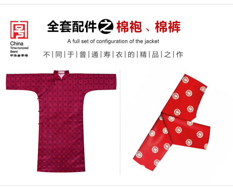 瑞林祥寿衣红10 真丝-10