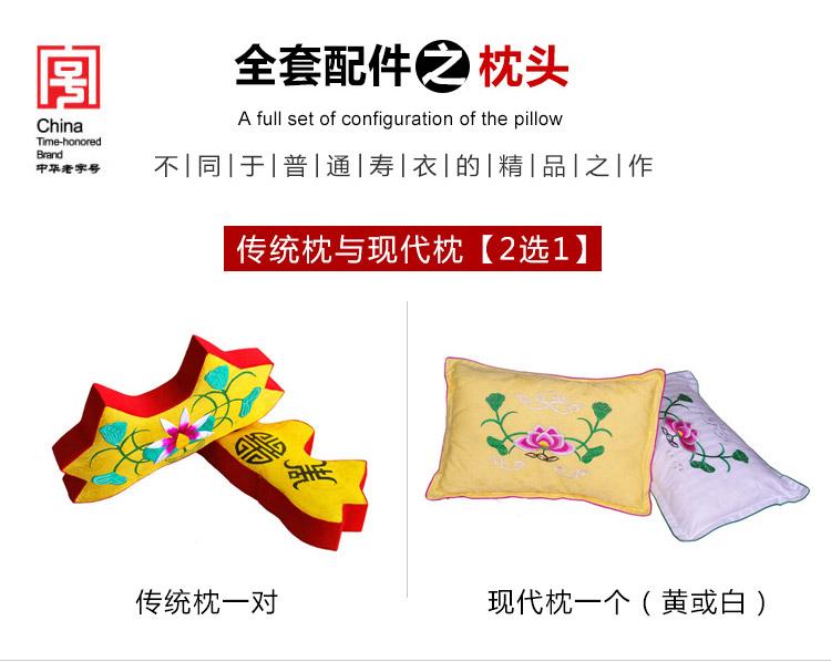 瑞林祥寿衣红22 真丝-14