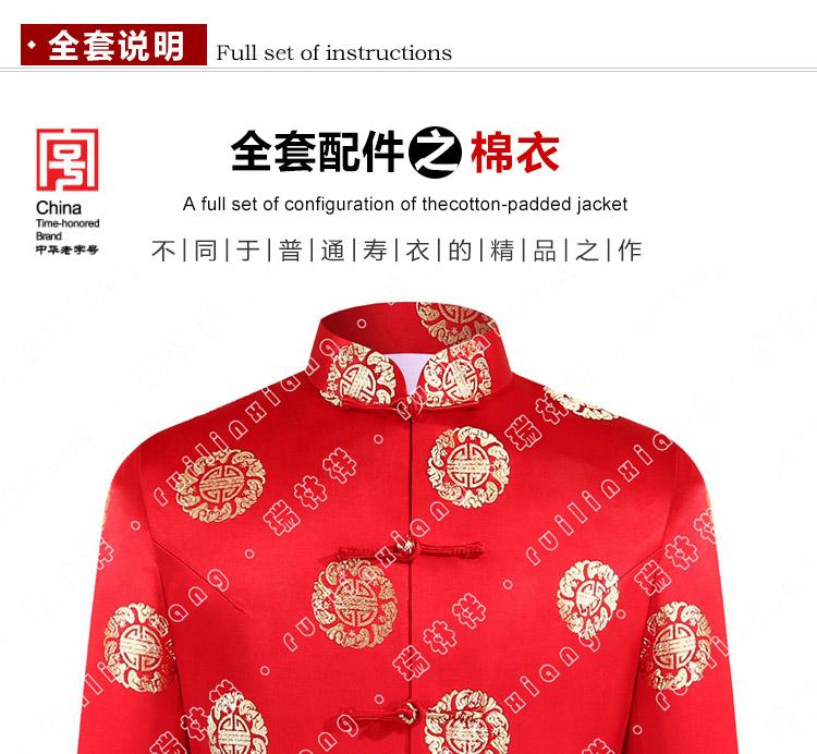 瑞林祥寿衣红10 真丝-08