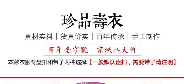 瑞林祥寿衣女式夹袄3号详情页