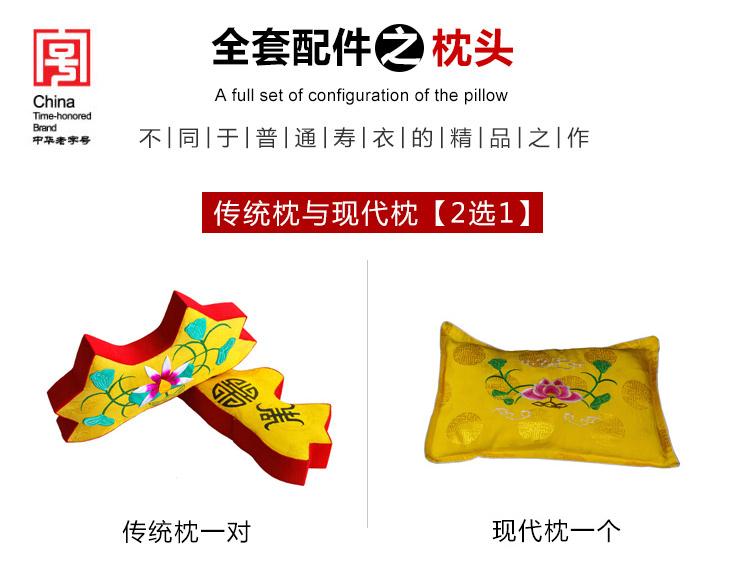 瑞林祥寿衣黑9-14