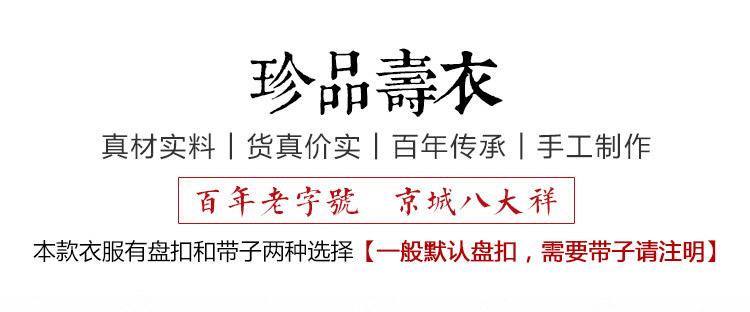 瑞林祥寿衣蓝10-纺丝