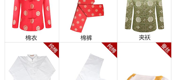 瑞林祥寿衣女式夹袄1号详情页-06